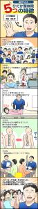 戸田市のひだか整体院5つの特徴