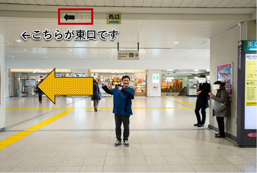 戸田公園駅改札を出て東口(左手側)に曲がります
