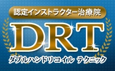 DRT認定インストラクター